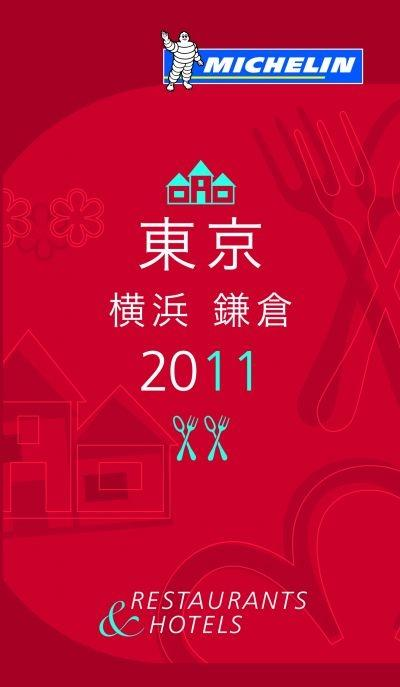 The Michelin Guide Tokyo 2011 will be released in Japan on November 27