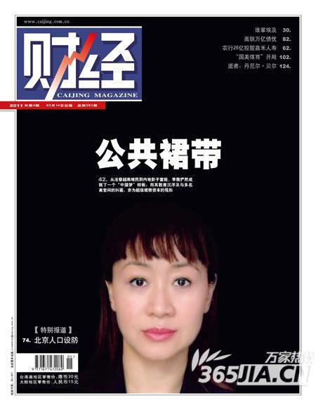 Li Wei's story of seducing businessmen is detailed in 'Caijing' magazine