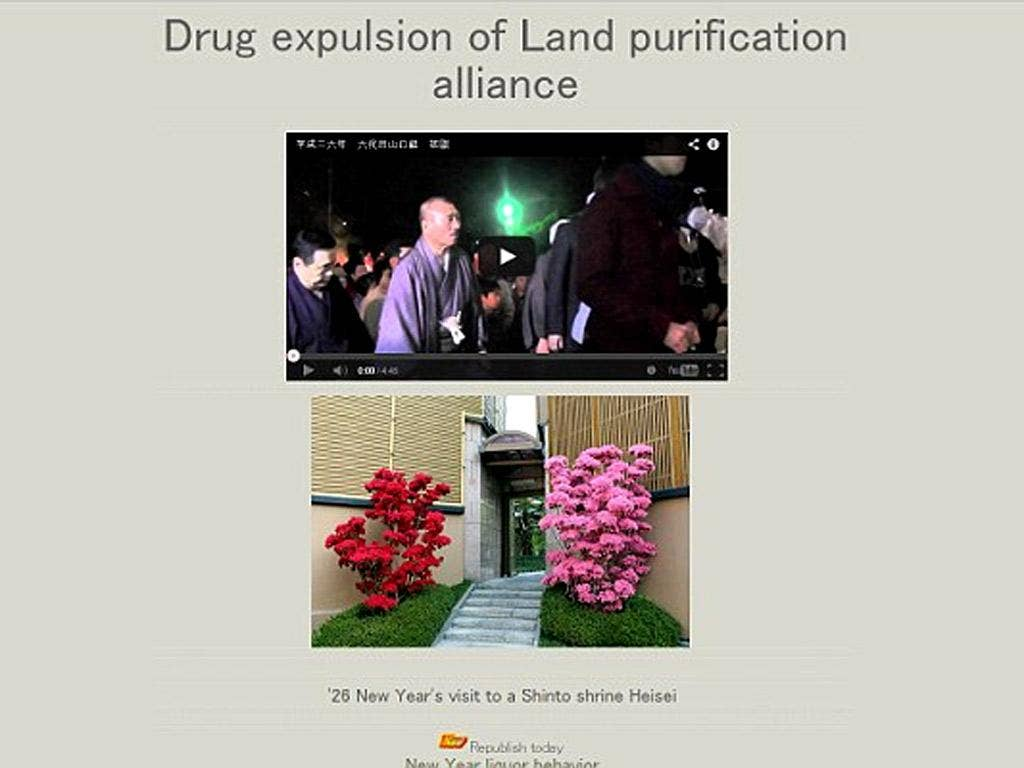 The website is run by the Alliance for Drug Eradication and National Land Purification
