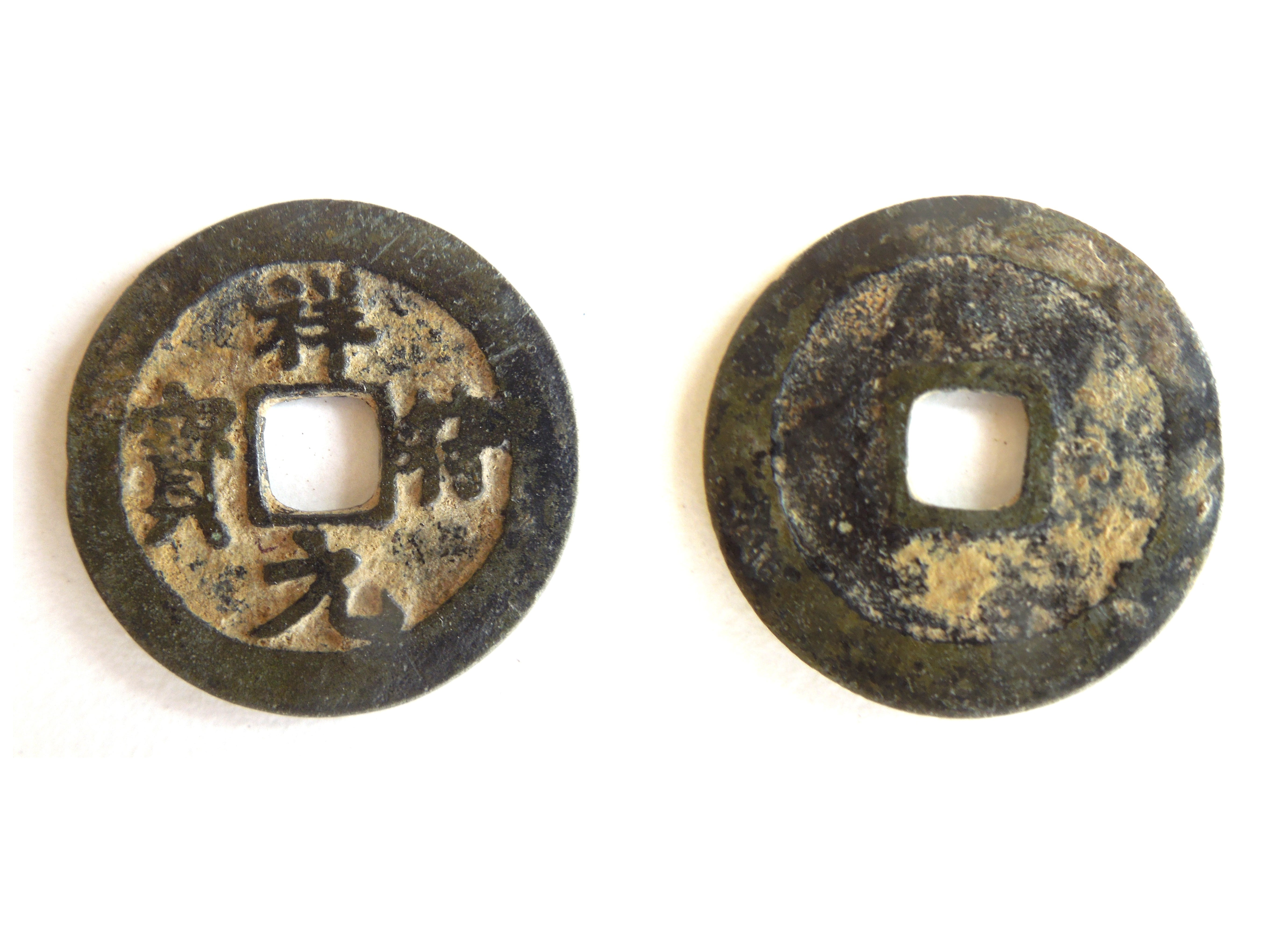 SMP52 Soldered Chinese Amulet Coin With Animals