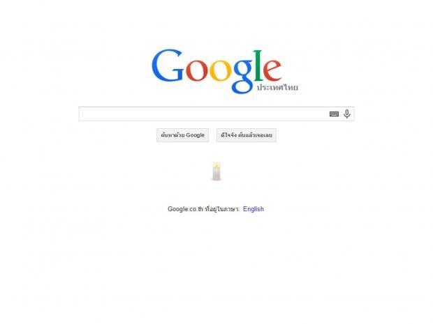 google-thai.jpg