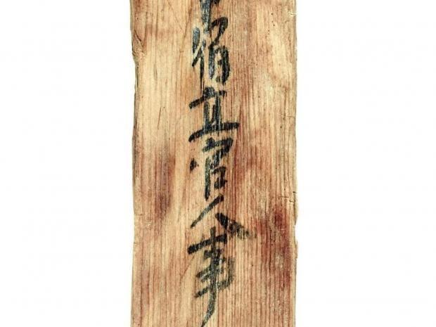 ancient-japan-wood.jpg