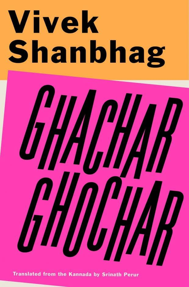 Image result for Ghachar Ghochar by Vivek Shanbhag