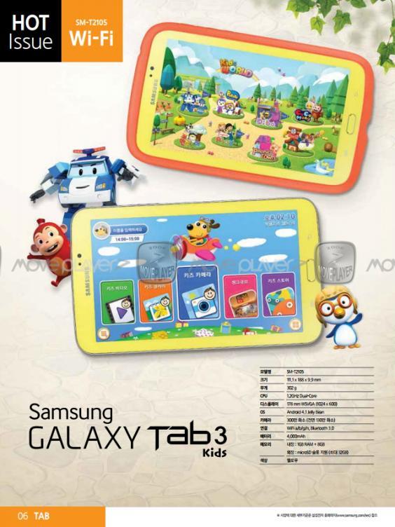 samsung-galaxy-tab-3-kids1.jpg