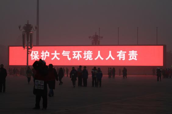 beijing-smog-message.jpg
