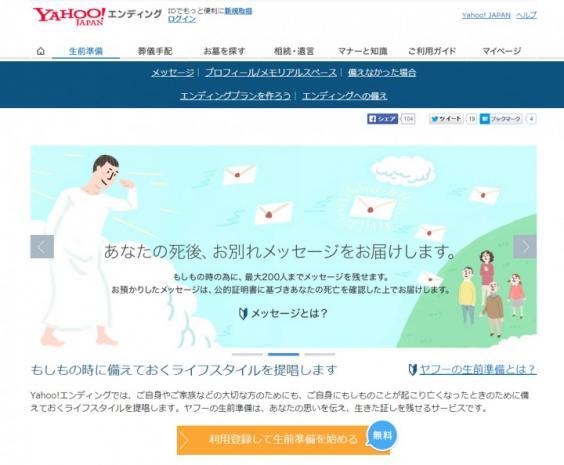 yahoo-ending-new-service-designed-help-people-tidy-their-digital-lives-when-they-die.jpg