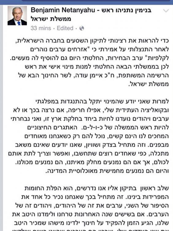 Netanyahu-April-fool.jpg
