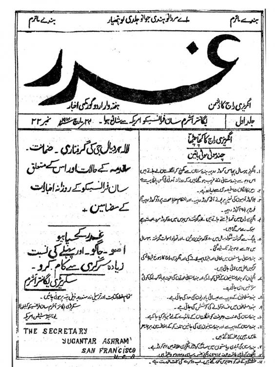 ghadar-article-india.jpg