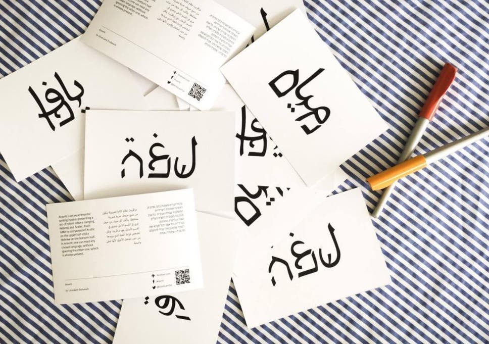 Israeli woman invents new typeface combining Arabic and