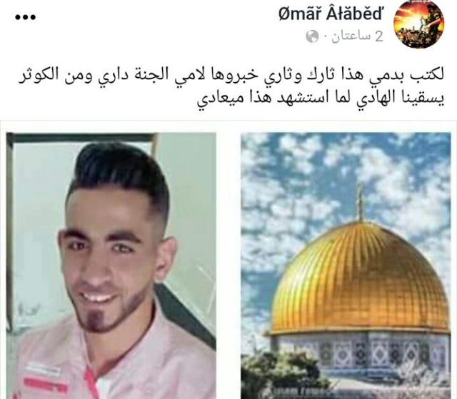 The Facebook status posted by 19-year-old Omar al-Abed the same evening he attacked and killed three members of an Israeli settler family