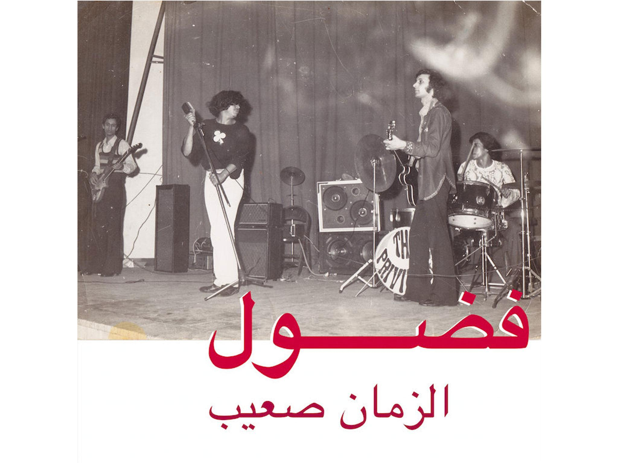 Habibi Funk: The label dedicated to reissuing stereotype